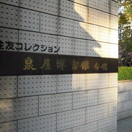 Сэн-оку Хакуко кан