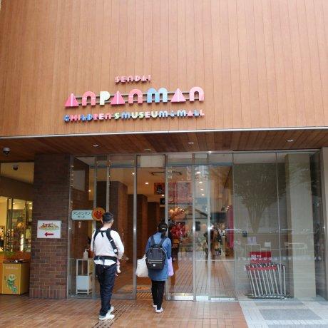 Музей и торговый центр Ампаммана в Сэндае