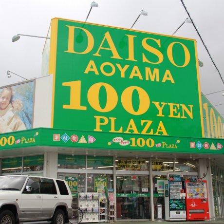 «Всё по 100 иен» магазин Даисо в Аояме, Окинава