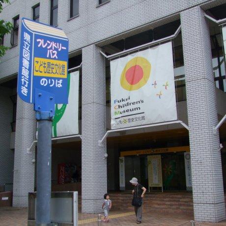 Музей истории и культуры для детей в Фукуи