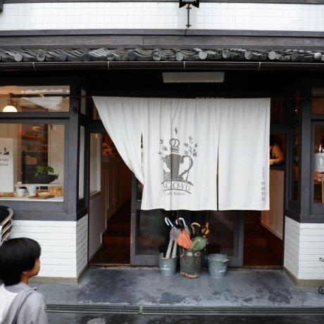 Сагано-ю в Арасияме, Киото