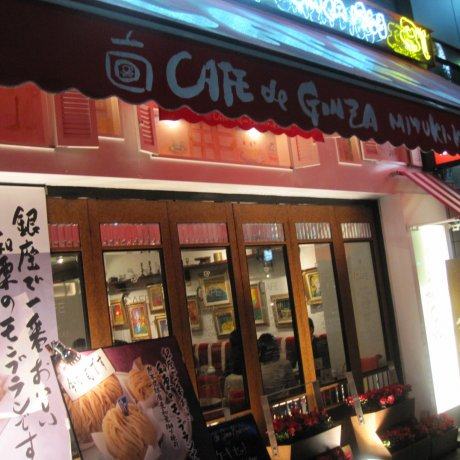 Cafe de Ginza Миюки-кан
